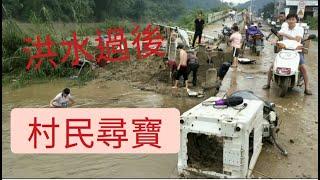 洪災過後到處都是冰箱洗衣機有人一天撈幾萬元的貨……有喜有優
