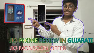 #Jiophone📱 exchange😎 offer, review & unboxing in funniest way in Gujarati/hindi/english