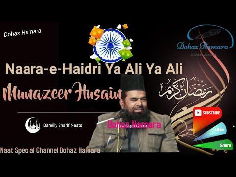 Naara - e-Haidari Ya Ali Ya Ali By Munazir Hussain Badayuni