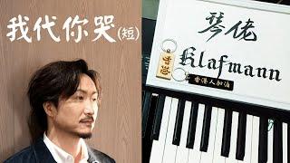 鄭中基 Ronald Cheng - 我代你哭 (短) [鋼琴 Piano - Klafmann]