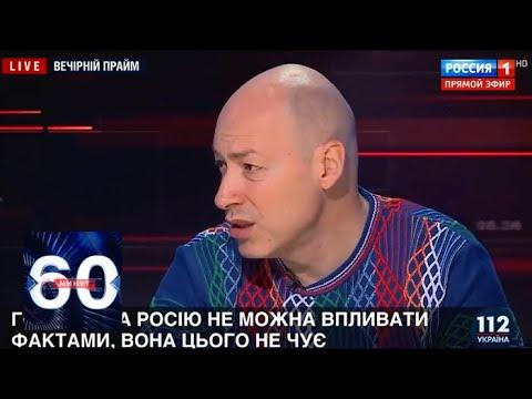 Дмитрий Гордон: пропагандистка