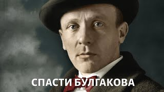 Нефросклероз и мигрень: можно ли было спасти Булгакова? @Телеканал «Доктор»
