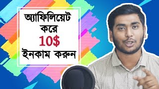 How To Make Money Using Affiliate Program | Skillshare | New Quickest Way 2020 Bangla