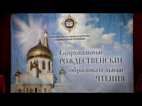 Доклад епископа Калачевского и Палласовского Иоанна на Рождественских образовательных чтениях.