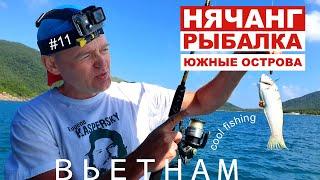 Вьетнам Нячанг Морская рыбалка пляж и снорклинг на Южных островах обзор
