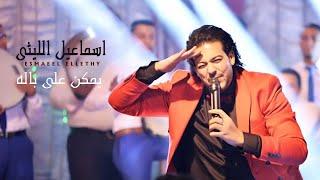 Ismail El Lithy - Yemken Ala Balo | اسماعيل الليثى - يمكن على باله