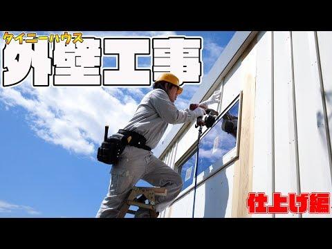 【DIY】小屋の外壁工事!タイニーハウス建築#09