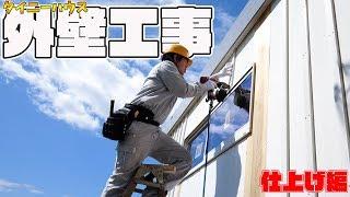【DIY】小屋の外壁工事!タイニーハウス建築#09 thumbnail