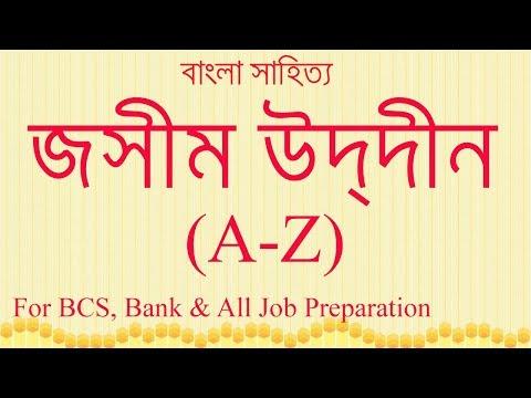Jasim Uddin / BCS Preparation / BCS Bangla / Job Preparation BD
