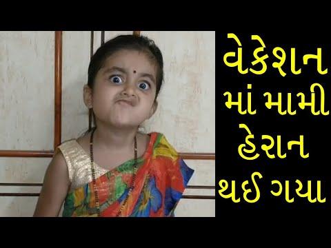 વેકેશન માં મામી હેરાન થઈ ગયા | Gujju Funny Video | Dhyani Jani