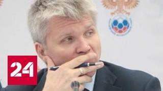 Новым министром спорта станет Павел Колобков