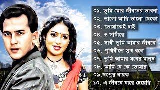 Best of Salman Sah and Shabnur    Indo-Bangla Music