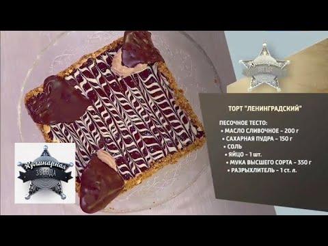 видео рецепт торт из эклеров от селезнева