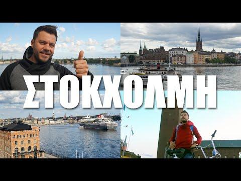 Happy Traveller στη ΣΤΟΚΧΟΛΜΗ | FULL