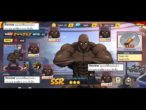 One punch Man The strongest Man รีวิวอุปกรณ์ 3 ดาว ซุปเปอร์พี่โต พี่ถึกนะน้องทำไง