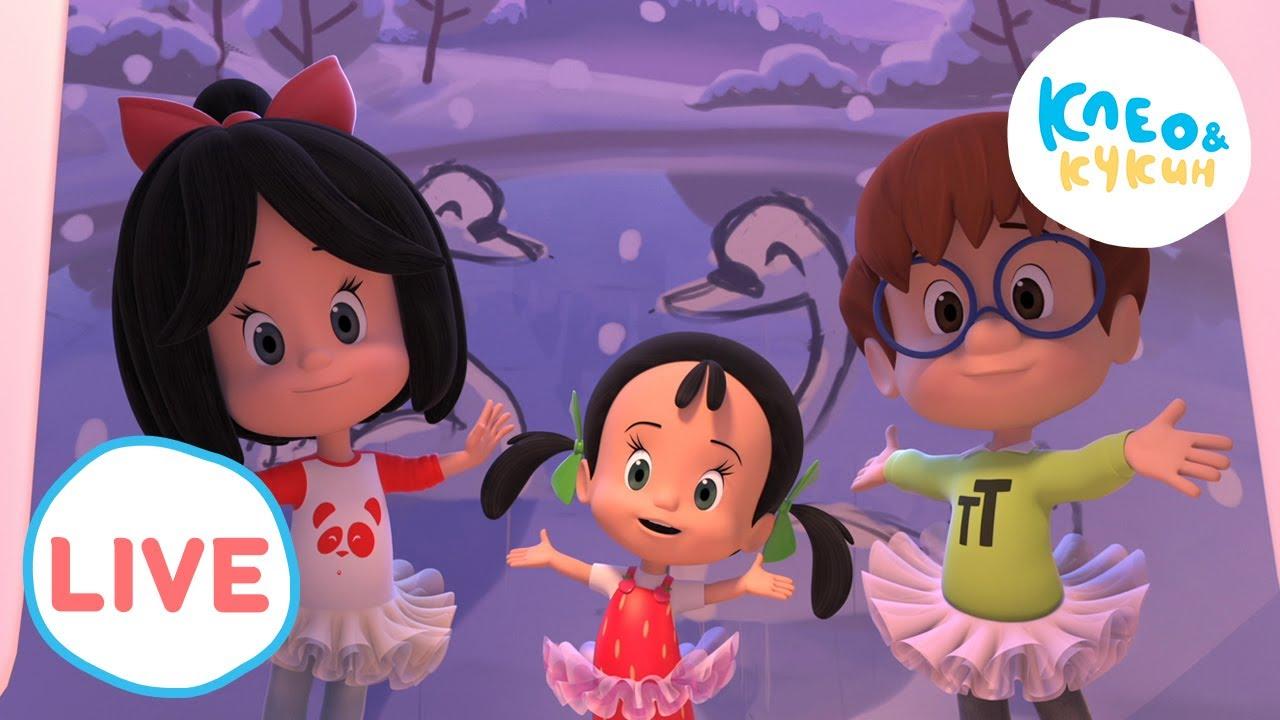 🔴LIVE! Клео и Кукин 👶 ЛУЧШИЕ СЕРИИ! 🌟 Cleo y Cuquin 🤣 добрые мультики для детей