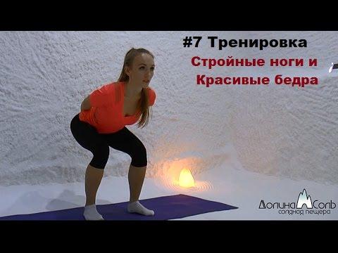 Гимнастика для похудения живота, бедер, ног, рук и лица