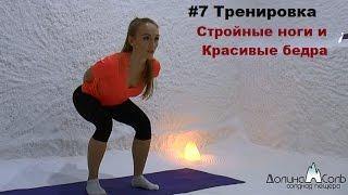 Лучшие упражнения для похудения ног в домашних условиях!