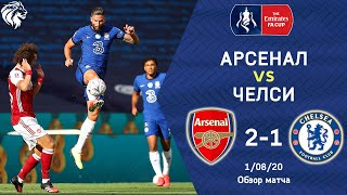 ФИНАЛ КУБКА АНГЛИИ Арсенал Челси 2 1 Обзор матча Arsenal 2 1 Chelsea Review 01 08 2020