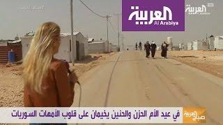 صباح العربية : يحتفل بالأمهات السوريات في مخيم الزعتري