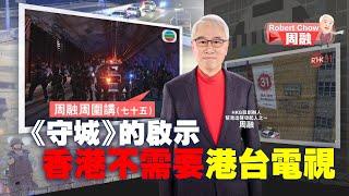 周融周圍講(七十五)《守城》的啟示香港不需要港台電視