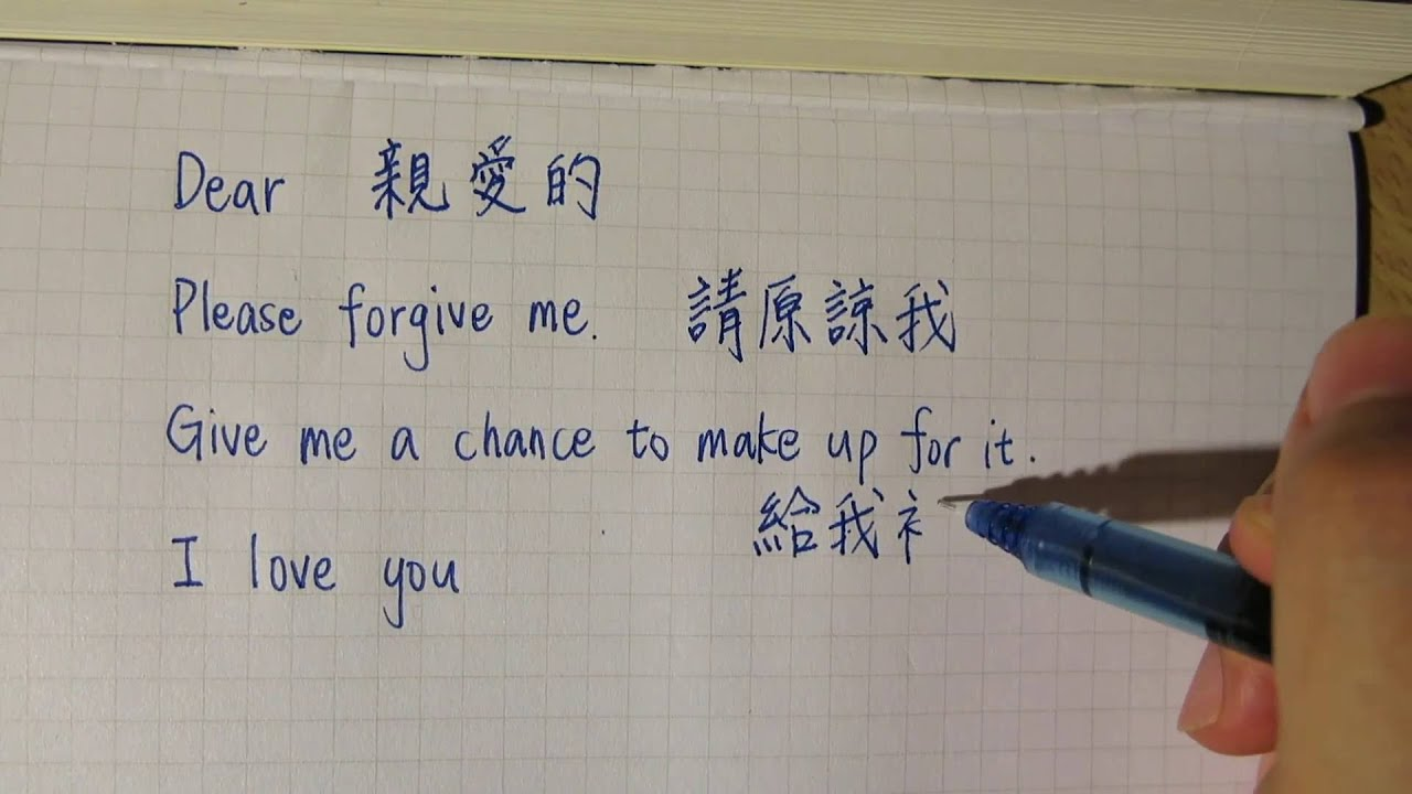 How To Write Apology Letter In Chinese Traditional Character  Youtube