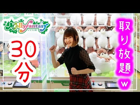 30 MINUTES UFO CATCHER CHALLENGE at MOLLY FANTASY