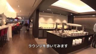 [シンガポール][チャンギ空港]ブリティッシュエアウェイズラウンジの紹介