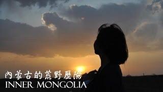 Inner Mongolia, China 內蒙古的荒野歷險