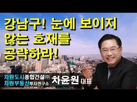 [부동산투자] 강남구! 눈에 보이지 않는 호재를 공략하라! 차윤원 대표, 상담문의 02-522-5757 차원부동산투자연구소