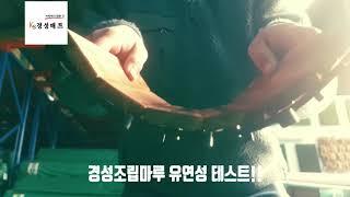 [경성매트] 조립마루 유연성테스트