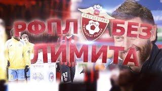РФПЛ БЕЗ ЛИМИТА ЧЕРЕЗ 40 ЛЕТ в FOOTBALL MANAGER 2017