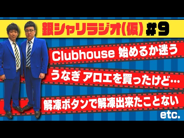 【銀シャリラジオ#9】2021年2月7日