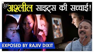 Rajiv Dixit on Internet Sex & Porn Websites Spoiling Youth's Future | Indian Intellectual Gurus