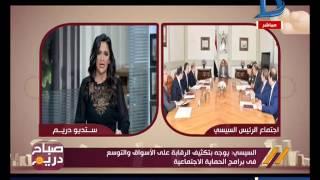 صباح دريم| السيسي يوجه بتكثيف الرقابة على الأسواق والتوسع في برامج الحماية الاجتماعية ..