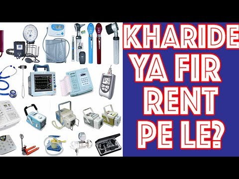 Medical Equipments BUY VS RENT??  || Medical Guruji