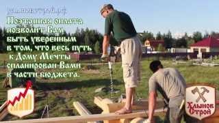 Строительство деревянных домов под ключ - Хлыновстрой(, 2013-09-15T18:09:43.000Z)