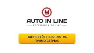 Лучшая онлайн автошкола Autoinline