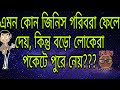 দুষ্টু মিষ্টি Bangla dhadha #FUN2VIDEO magoj ধোলাই