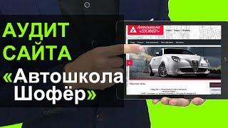 видео сайт автошколы