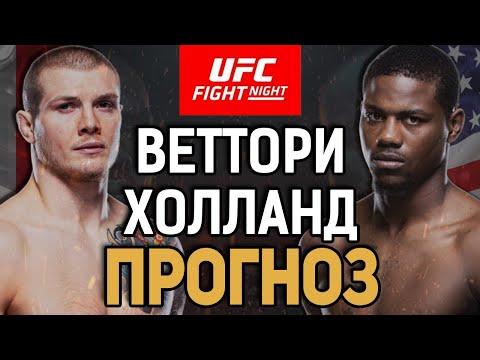 ИДЕТ В ТОП 5? Марвин Веттори vs Кевин Холланд / Прогноз к UFC on ABC 2