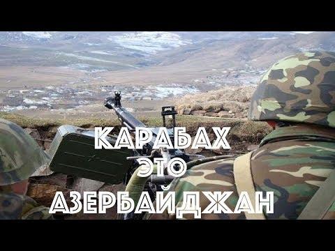 Карабах это Азербайджан