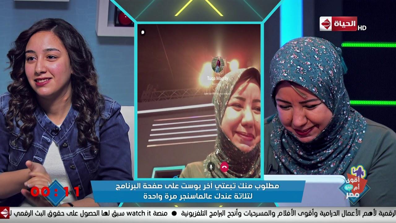 أقوى أم في مصر - المسابقة الثانية سهلة ومش مستهلة