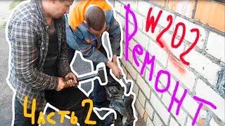 Ремонт задней подвески МЕРСЕДЕС w202 . Часть 2 дырявыймерс 2016 /autodogtv/ #12