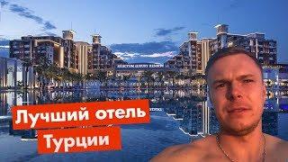 Самый новый VIP отель Турции Selectum Luxury Resort
