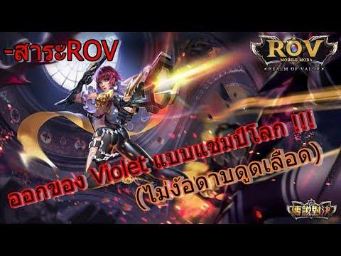 [ROV]-ออกของ Violet แบบแชมป์โลกโหดไหมมาดูกัน [DNA]