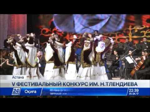 В Астане завершился V музыкальный фестиваль-конкурс имени Н.Тлендиева