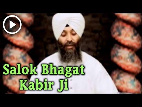 Bhai Joginder Singh Riar | Salok Bhagat Kabir Ji | Shabad Gurbani | Kirtan | Gurbani | Full Video