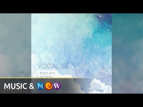 Louis Choi(루이스 초이) - Vocalise(보칼리제)