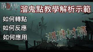 【西區】IDENTITY V第五人格 - 溜鬼教學湖景村篇